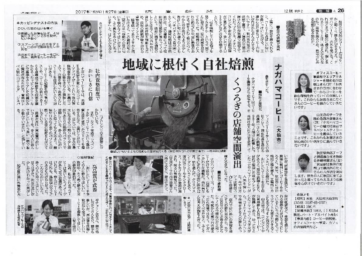 弊社が2017年1月27日、読売新聞様に掲載されました。