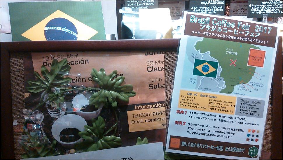 2017.4ブラジルコーヒーフェア店内画像2