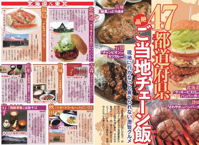 当店が2018年8月27日発売「週刊ポスト」様に掲載されました。