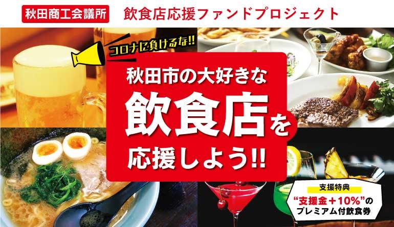 https://fan-akita.sakigake.jp/project/detail/622